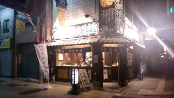 鳴門鯛焼本舗 天神橋3丁目店