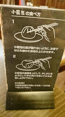 小籠包のおいしい食べ方