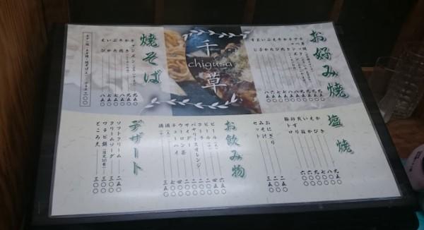 千草メニュー