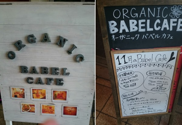 バベルカフェ