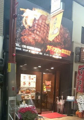 ガッツリBEEF~KING OF STEAK~