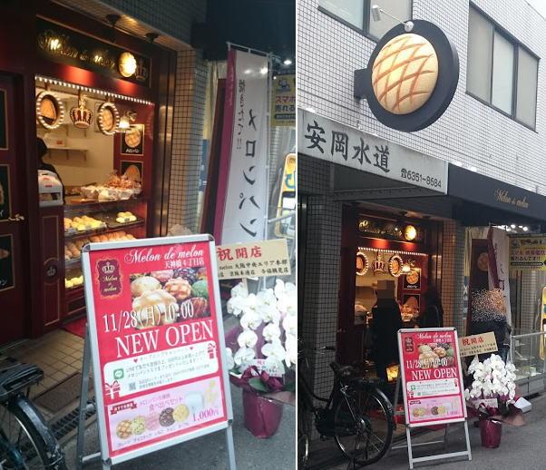 Melon de melon 天神橋4丁目店