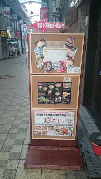 菜食バル あじゅ
