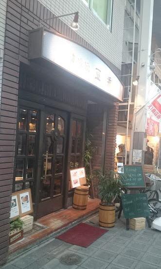 珈琲院 豆香