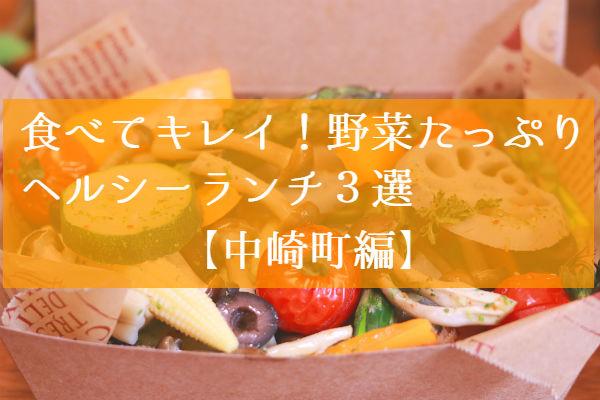 野菜たっぷりヘルシーランチ3選【中崎町編】