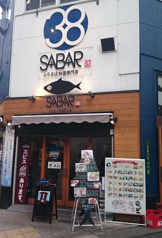 とろさば料理専門店SABAR。