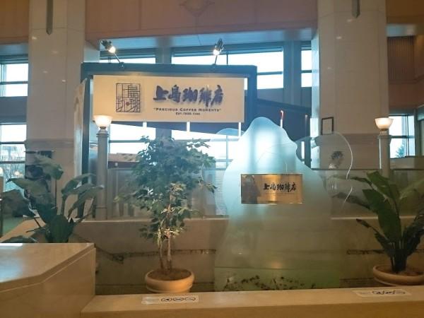 上島珈琲店OAPタワー店