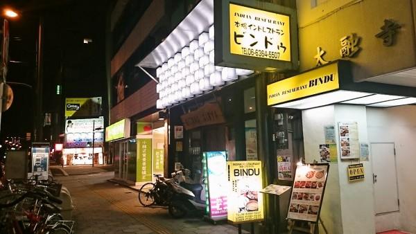 ビンドゥ梅田店