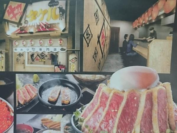 牛カツのタケル天満店