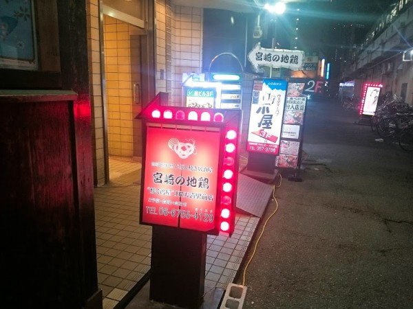 宮崎の地鶏 天満駅前店