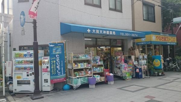 大賀天神橋薬局