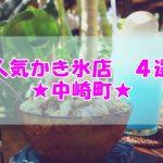 中崎町 人気かき氷4店
