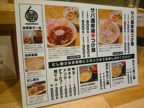 つけ麺専門 サバ6製麺所 plus 天六店メニュー