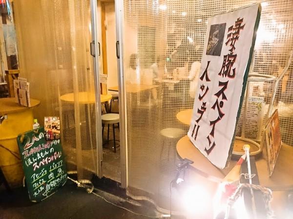 天満ビストロワイン酒場 GOBU+