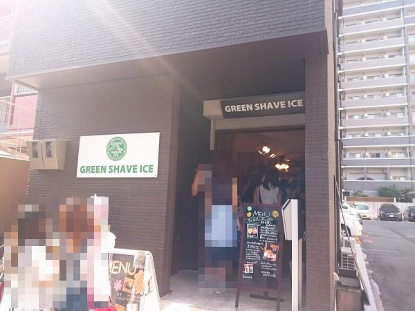 グリーンシェイブアイス