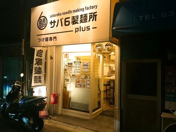 つけ麺専門 サバ6製麺所 plus 天六店