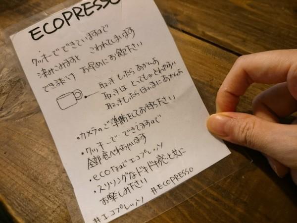 エコプレッソの注意書き