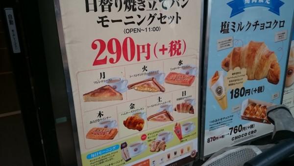 サンマルクカフェ 大阪天神橋店