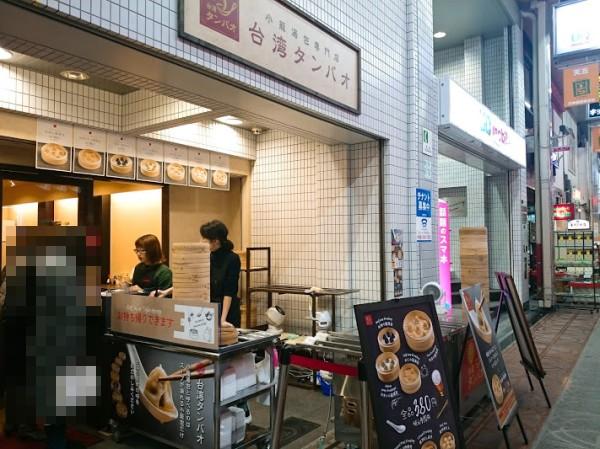 台湾タンパオ 天五店