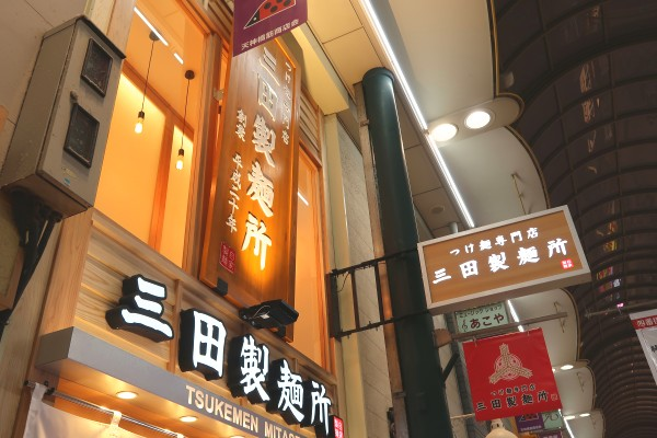 三田製麺所 天満駅前店