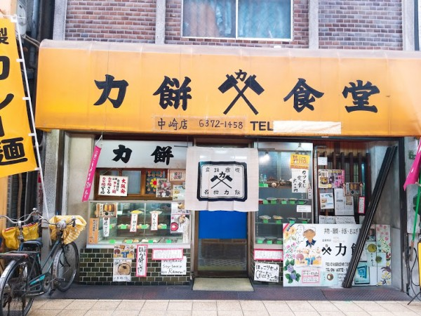 力餅食堂中崎店