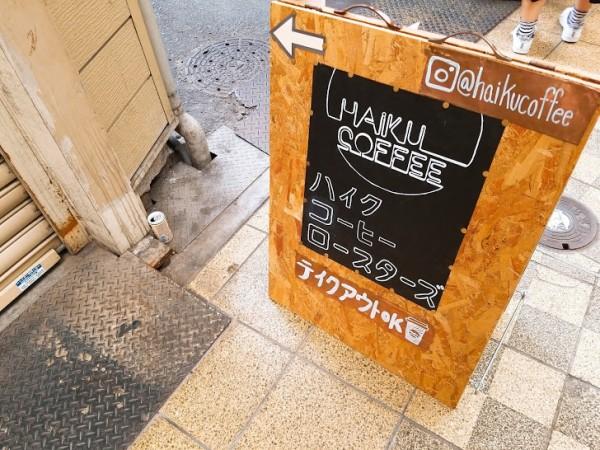ハイクコーヒー 看板