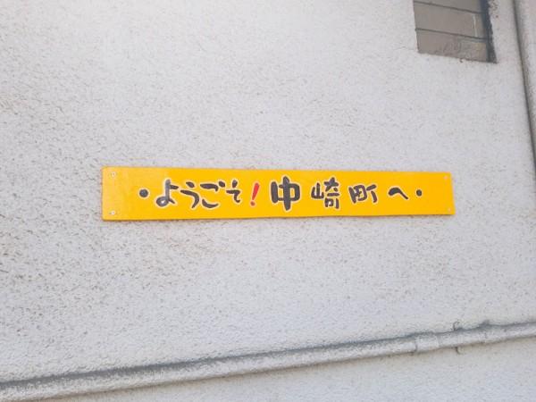 中崎町ウロウロ