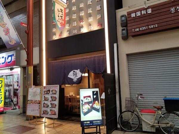 寿司居酒屋-雅-