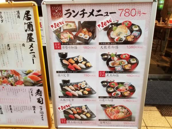 寿司居酒屋-雅- ランチメニュー
