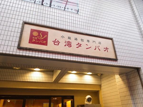 台湾タンパオ天五店
